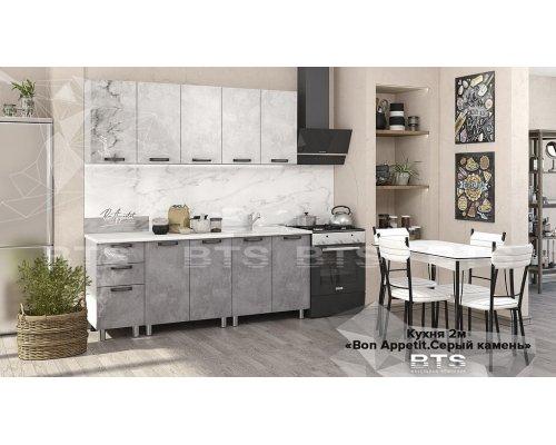 Кухня Bon Appetit 2.0 серый камень