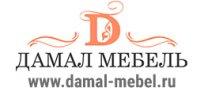 Дамал Мебель